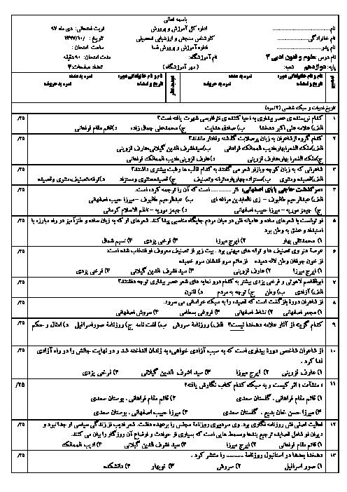 سوالات امتحان نیمسال اول علوم و فنون ادبی (3) دوازدهم دبیرستان علوم و معارف اسلامی | دی 1397