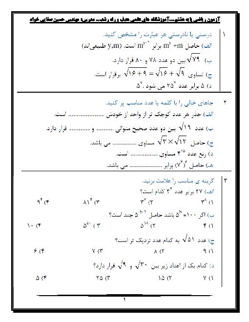 ارزشیابی مستمر ریاضی هشتم  | فصل هفتم: توان و جذر