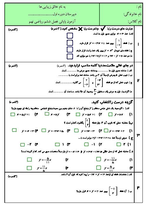 نمونه سوالات امتحان ریاضی پایه نهم | فصل 6: خط و معادله های خطی