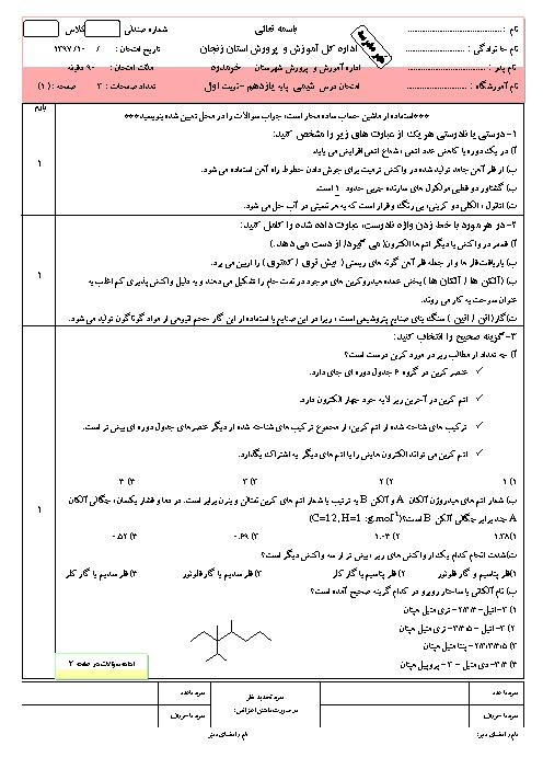 آزمون نیمسال اول شیمی (2) یازدهم دبیرستان دکتر شهریاری | دی 97