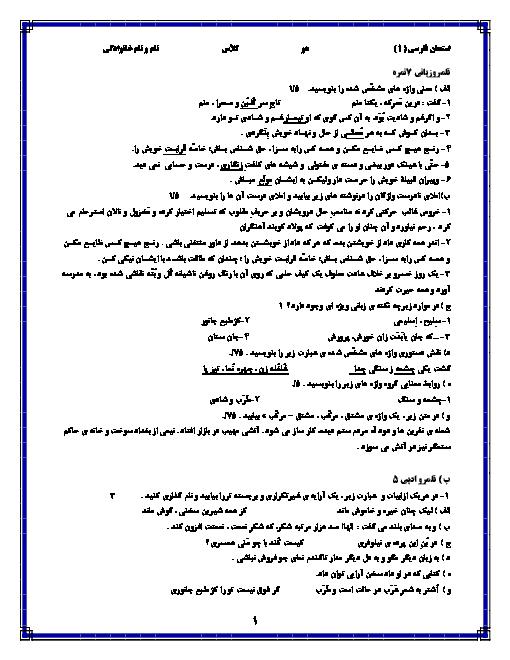 آزمون نوبت اول فارسی (1) دهم کلیه رشتهها | دی 1397