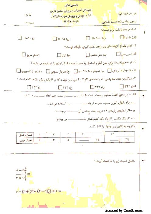 آزمون هماهنگ نوبت دوم ریاضی ششم دبستان شهرستان کوار با پاسخ | اردیبهشت 1397