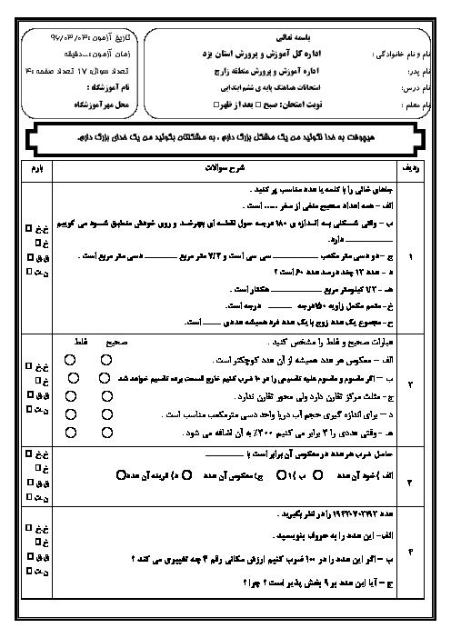 سؤالات امتحان هماهنگ نوبت دوم ریاضی ششم دبستان منطقه زارچ یزد   خرداد 96