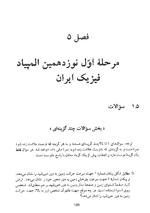 آزمون مرحله اول نوزدهمین دورهی المپیاد فیزیک کشور با پاسخ کلیدی | سال 1384