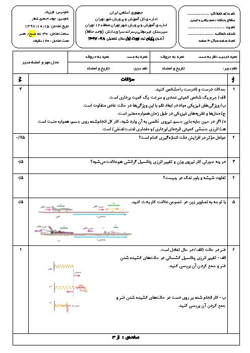 سوالات و پاسخ تشریحی امتحانات ترم اول فیزیک (1) دهم ریاضی مدارس سرای دانش | دی 97