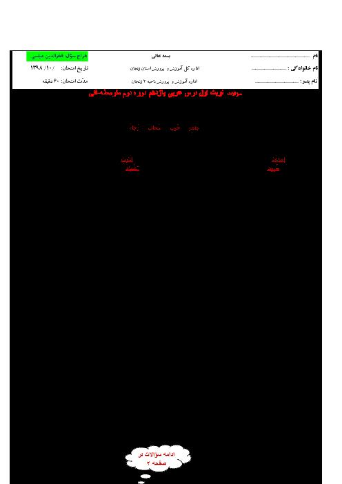آزمون نوبت اول عربی (2) فنی یازدهم هنرستان آیت اله خامنه ای   دیماه 1398