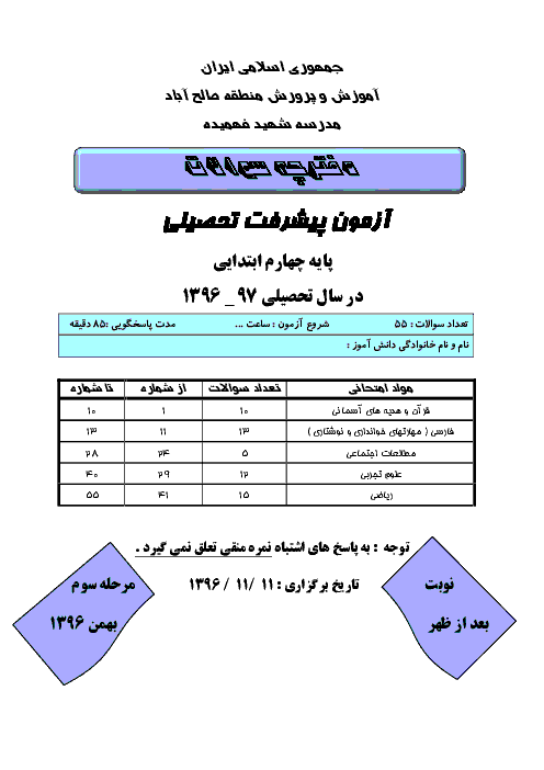 آزمون پیشرفت تحصیلی پایه چهارم دبستان شهید فهمیده صالح آباد | 11 بهمن ماه 1396