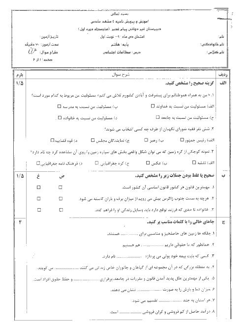 آزمون نوبت اول مطالعات اجتماعی هفتم دبیرستان غیردولتی پيام غدير | دی 1396