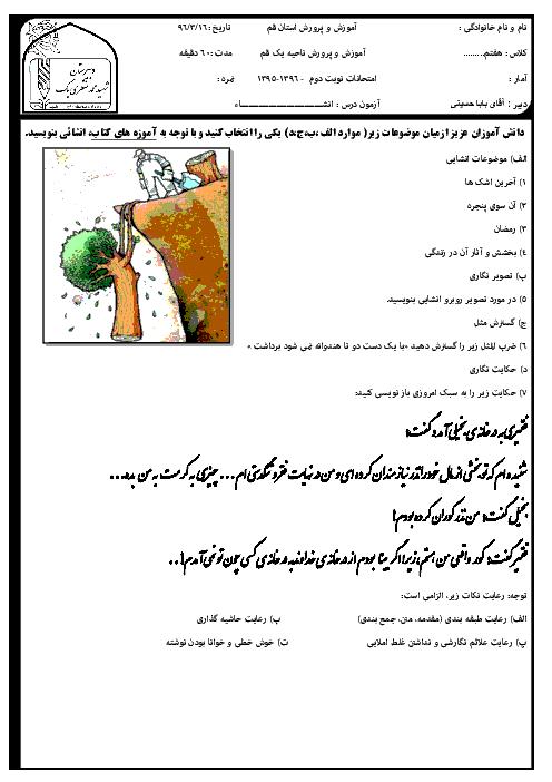 سوالات امتحان نوبت دوم انشای فارسی هفتم مدرسۀ شهید محمد منتظری (1) ناحیه یک قم - خرداد 96