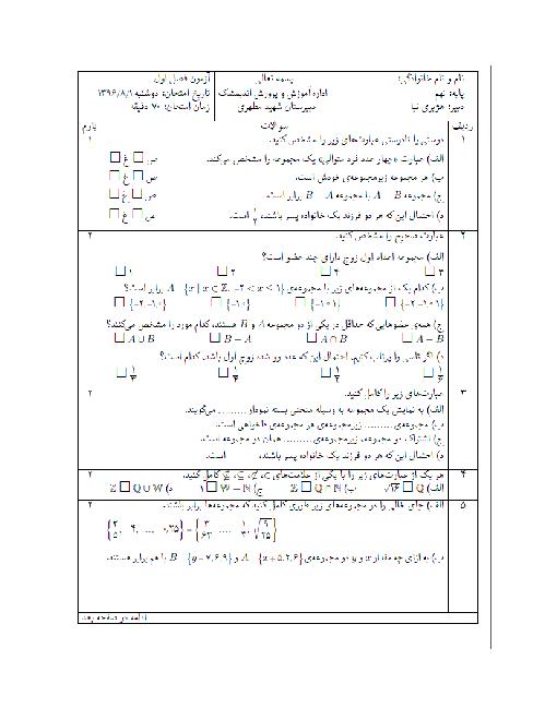 آزمون فصل 1 ریاضی پایه نهم مدرسه شهید مطهری | فصل اول- مجموعهها + پاسخ
