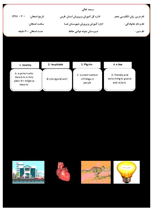 آزمون نوبت دوم زبان انگلیسی (1) دهم دبیرستان دخترانه نمونه دولتی حافظ + آزمون گفتاری و شنیداری | خرداد 1397