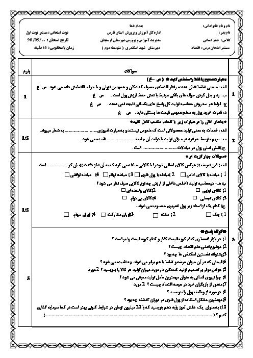 امتحان میان ترم اقتصاد دهم دبیرستان شهید اسکندری | آذر 1398
