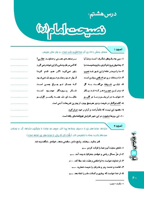تمرین ها و نمونه سوالات امتحانی فارسی پایه هفتم | درس ۹: نصیحت امام  (ره)
