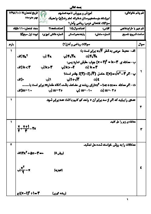 امتحان ترم اول ریاضی و آمار دهم انسانی دبیرستان امام رضا واحد 1 | دی 98