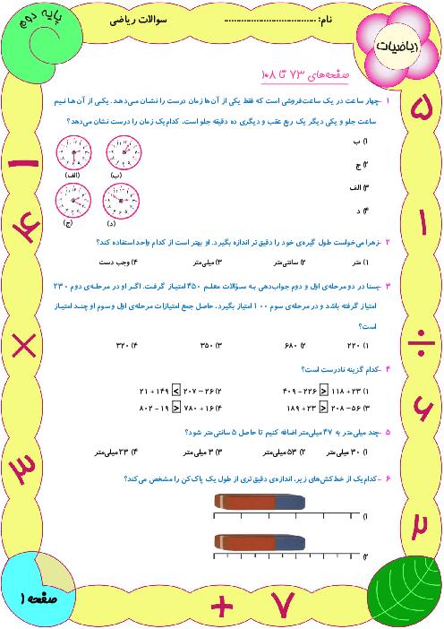 آزمون تستی فصل 5 و 6 ریاضی دوم دبستان شهید صدری