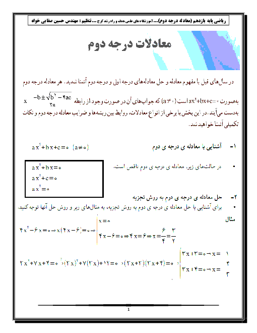 جزوۀ آموزشی ریاضی پایه یازدهم رشته تجربی - معادلات درجۀ دوم