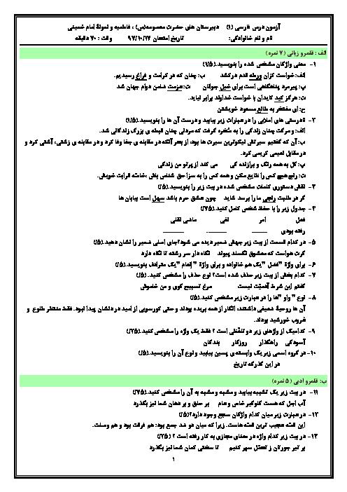 آزمون نوبت اول فارسی (1) دهم دبیرستان فاطمیه پارسیان | دی 1397