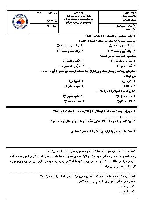آزمون نوبت اول املای فارسی ششم دبستان مهر آوش | دی 97