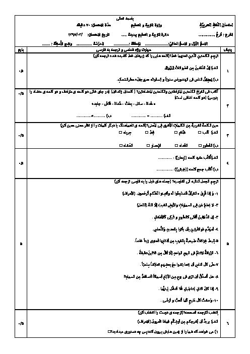 آزمون نوبت دوم عربی، زبان قرآن (1) پایه دهم دبیرستان بصیرت | خرداد 1397