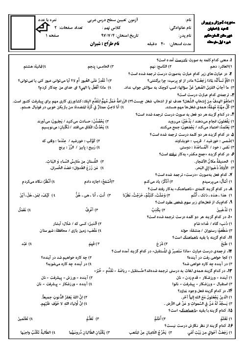 آزمون تعیین سطح عربی نهم (ورودی از هشتم به نهم) دبیرستان لقمان حکیم اصفهان