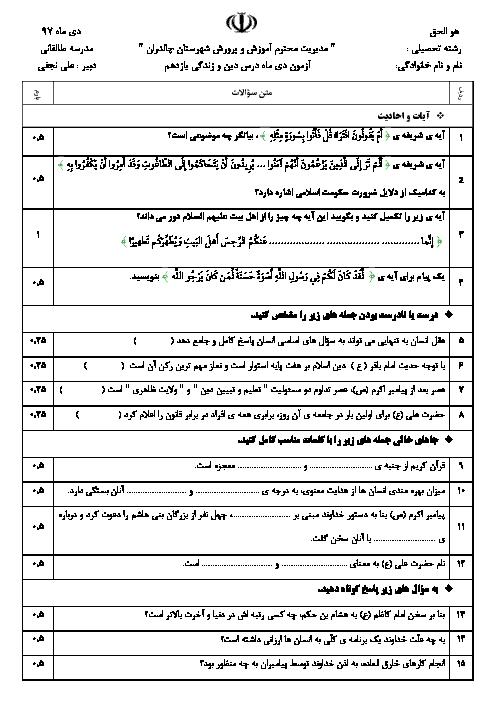سوالات امتحان نیمسال اول دین و زندگی (2) یازدهم دبیرستان طالقانی | دی 97