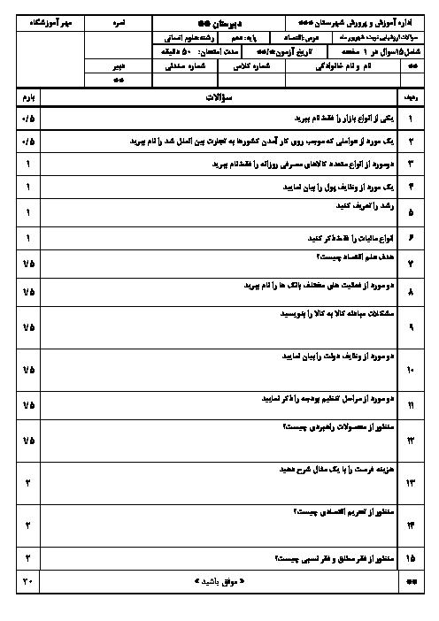 سوالات امتحان جبرانی نوبت دوم اقتصاد پایه دهم دبیرستان شهید مفتوحی  | شهریور 1397