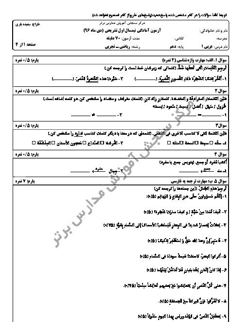 سوالات و پاسخ تشریحی امتحان نوبت اول عربی (1) دهم مدارس برتر | دی 96