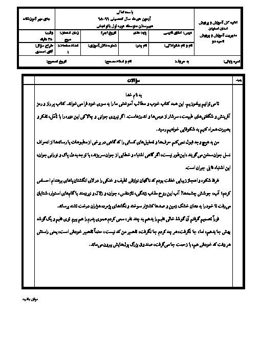 آزمون نوبت اول املا و انشای فارسی هفتم مدرسه زنده یاد بانو نجفی | دی 98