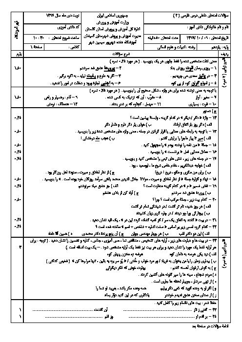 امتحان ترم اول فارسی (2) یازدهم رشته انسانی دبیرستان هفده شهریور | دی 1397