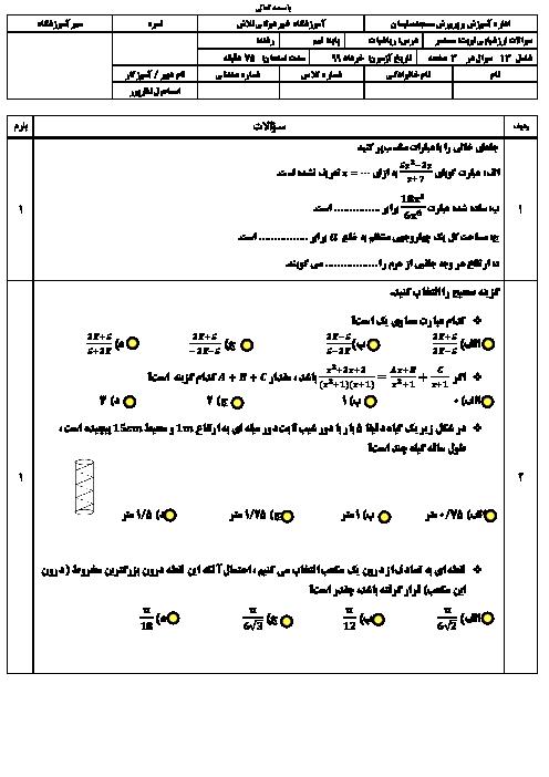 سوالات امتحان فصل 7 و 8 ریاضی نهم دبیرستان تلاش مسجد سلیمان