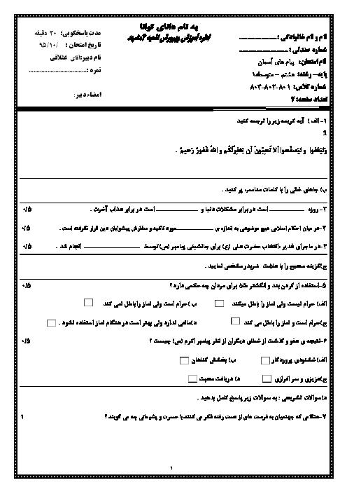 امتحان نوبت اول پیامهای آسمان هشتم دبیرستان علامه طباطبایی مشهد + پاسخنامه | دی 95