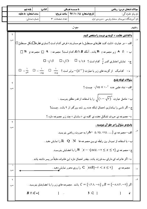 سوالات امتحان ترم اول ریاضی نهم مدرسه سلمان فارسی | دیماه 97 + پاسخنامه