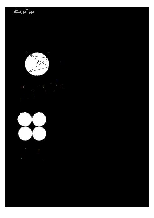 نمونه سؤال امتحان نوبت دوم هندسه (2) پایه یازدهم دبیرستان | خرداد 1397