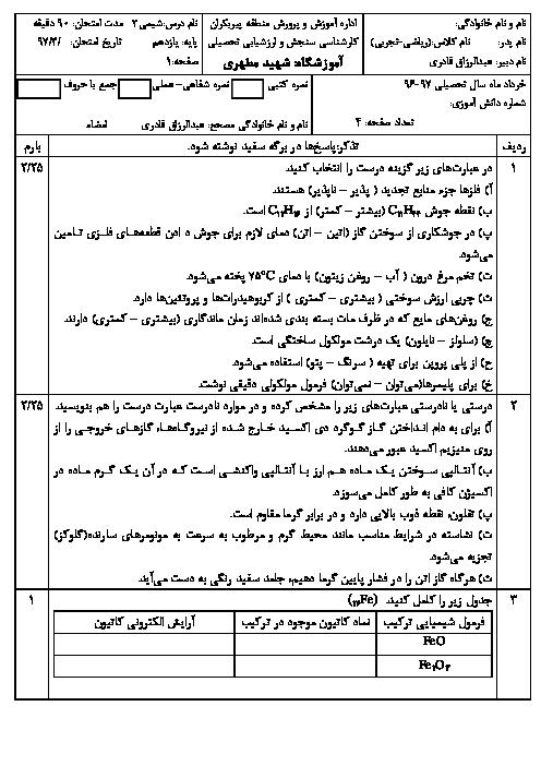 آزمون نوبت دوم شیمی (2) پایه یازدهم دبیرستان شهید مطهری   خرداد 1397