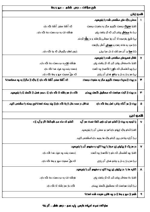 سؤالات امتحان درس 6 فارسی (1) دهم دبیرستان دکتر حسابی گرگان | مهر و وفا
