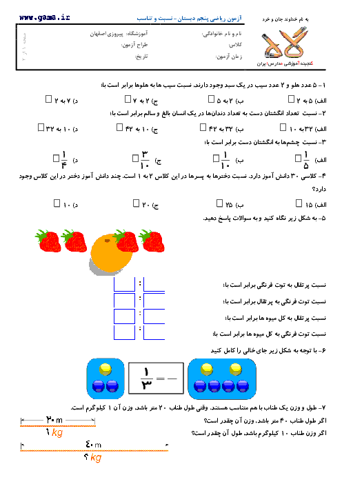 نمونه سوال آزمون مدادکاغذی ریاضی پنجم  | فصل 3: نسبت و تناسب