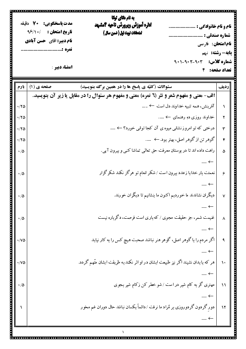 آزمون نوبت اول ادبیات فارسی پایۀ نهم مدرسه علامه طباطبایی مشهد | دی96