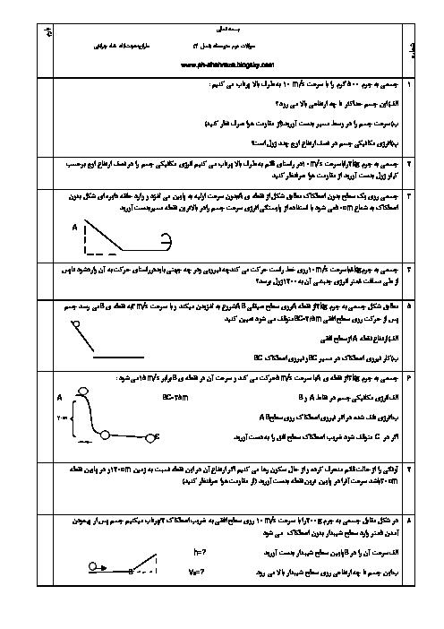 نمونه سوالات فیزیک پایه دهم   فصل 3 : کار، انرژی و توان