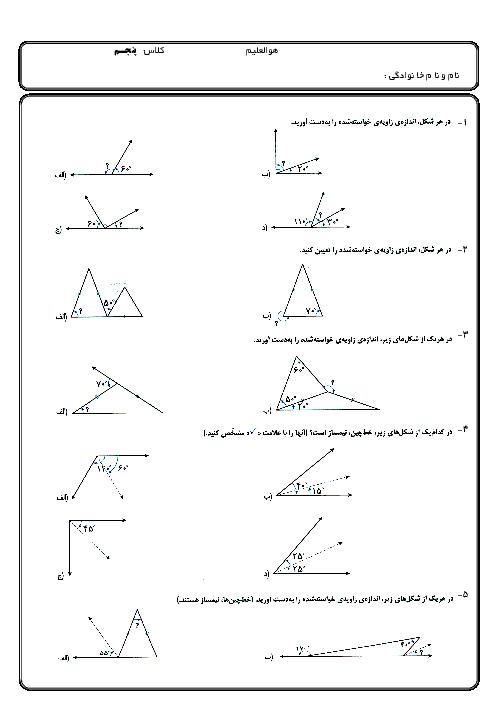 تمرین در خانه ریاضی پنجم دبستان | فصل 4: تقارن و چند ضلعی ها