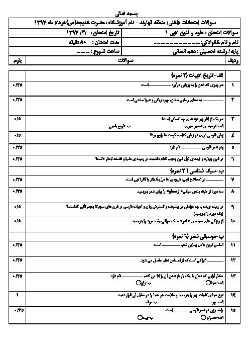 آزمون نوبت دوم علوم و فنون ادبی (1) پایه دهم دبیرستان حضرت خدیجه | خرداد 1397
