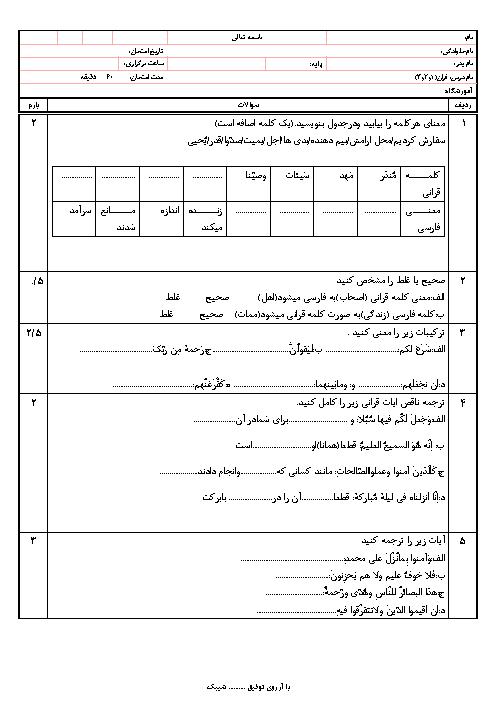 آزمون درس 1 تا 3 قرآن نهم مدرسه شهید محمد جعـفر هـدایتی