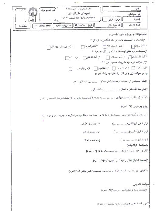 آزمون نوبت اول تاریخ معاصر ایران یازدهم دبیرستان ماندگار البرز | دی 1396 + پاسخ