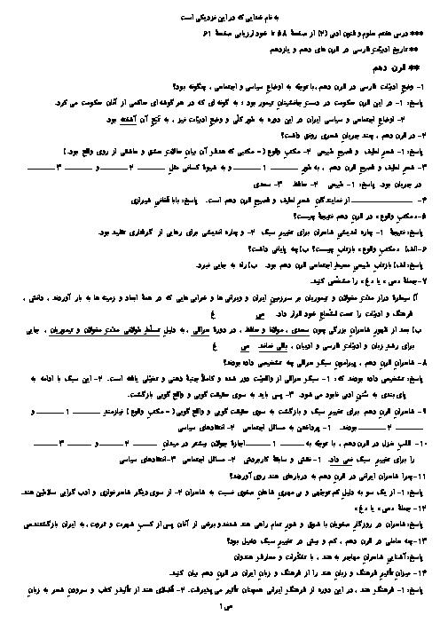 مجموعه سوالات درس 7 علوم و فنون ادبی (2) یازدهم | تاریخ ادبیات فارسی در قرن های 10 و 11