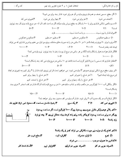 سوالات تستی علوم تجربی پایه نهم + کلید l فصل 8 و 9