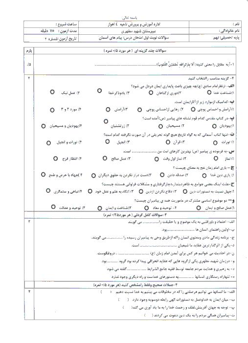 آزمون نوبت اول پیامهای آسمان نهم دبیرستان شهید مطهری اهواز | دی 94