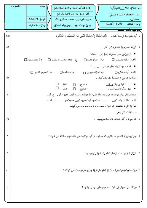 امتحان نوبت دوم هدیه های آسمان پایه هفتم دبیرستان شهید محمد منتظری یک قم | خرداد 95