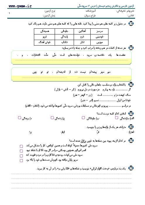 آزمون فارسی و نگارش کلاس پنجم دبستان | درس 6: سرود ملّی