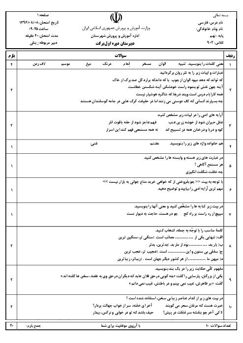ارزشیابی مستمر ادبیات فارسی نهم  دبیرستان دوره اول برکت بیرجند  | فصل 1 و 2