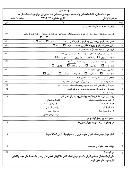 پیش آزمون پایانی مطالعات اجتماعی پایه هشتم مدرسه امام صادق (ع)  | اردیبهشت 1397