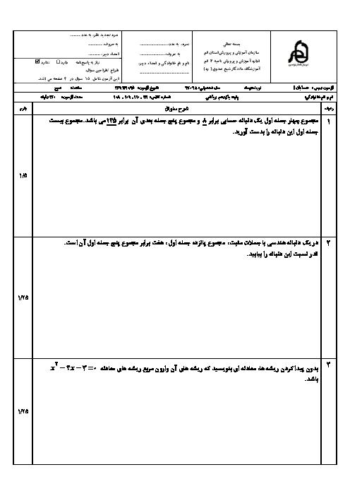 آزمون نوبت اول حسابان (1) یازدهم دبیرستان ماندگار شیخ صدوق | دی 1397